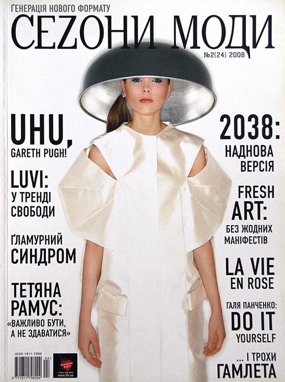 СЕЗОНИ МОДИ magazine cover