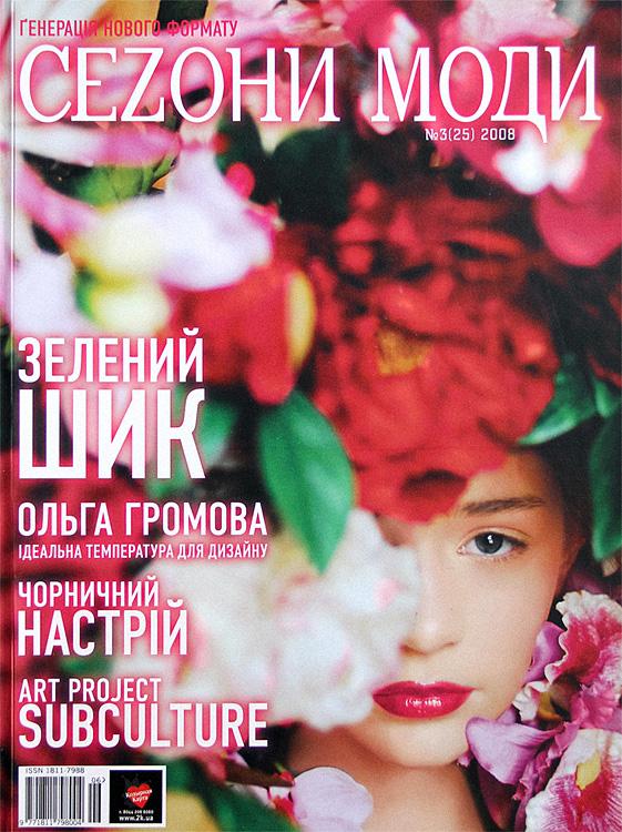 SM Magazine Cover